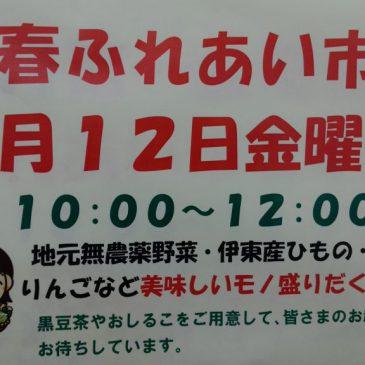 新春 ふれあい市  1月12日(金)